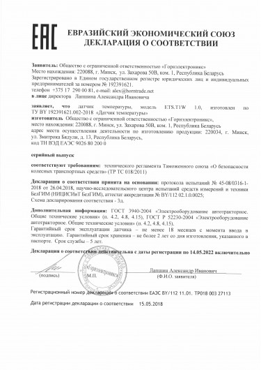 ETS.T1W - Декларация TPTC 018