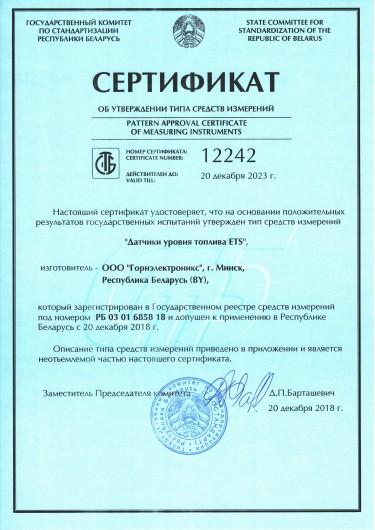 Сертификат об утверждении типа средств измерений