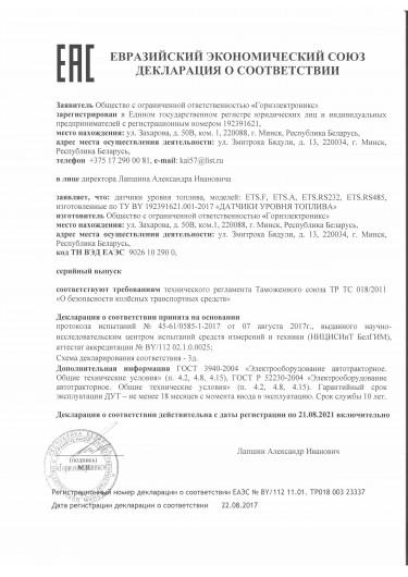 ETS.RS(A,F) - декларация ТРТС 018
