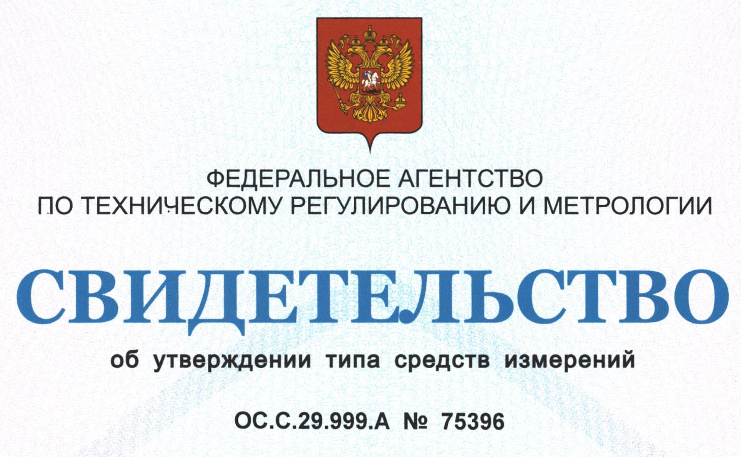 Датчики уровня топлива ETS в России
